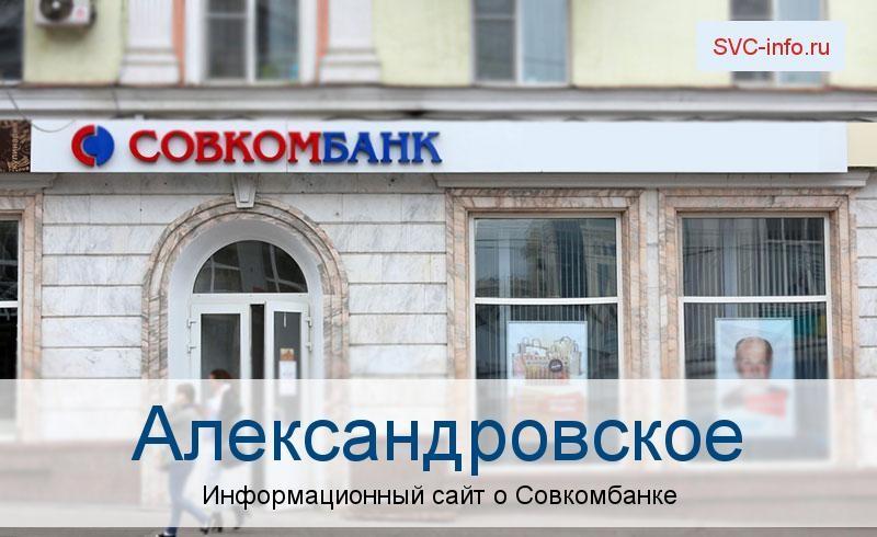 Банкоматы и отделения в городе Александровское