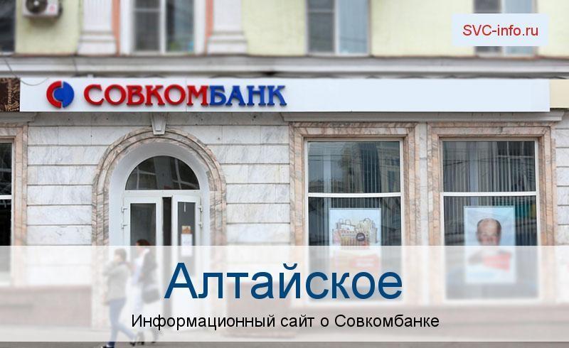 Банкоматы и отделения в городе Алтайское