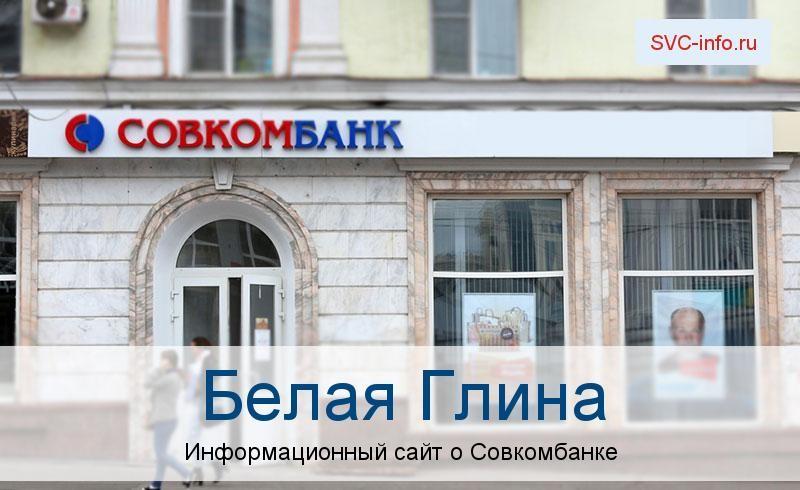 Банкоматы и отделения в городе Белая Глина