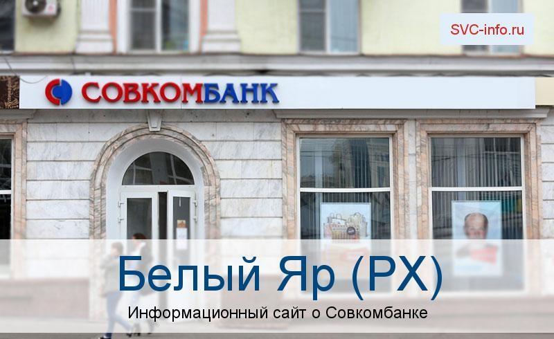Банкоматы и отделения в городе Белый Яр