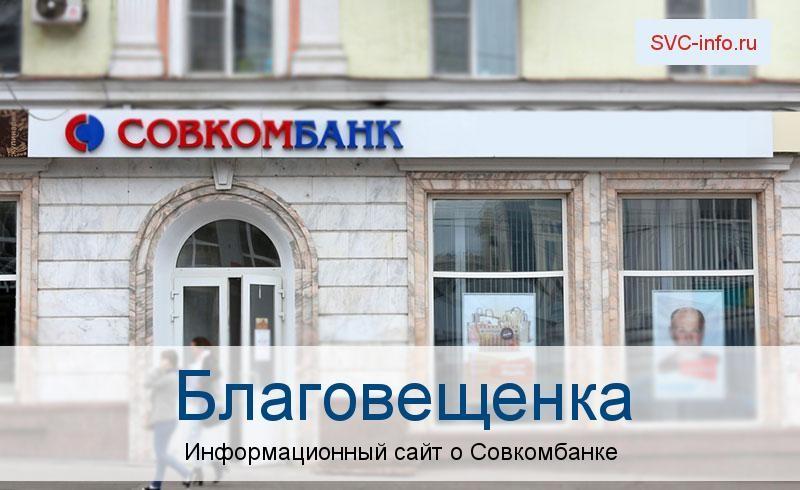 Банкоматы и отделения в городе Благовещенка