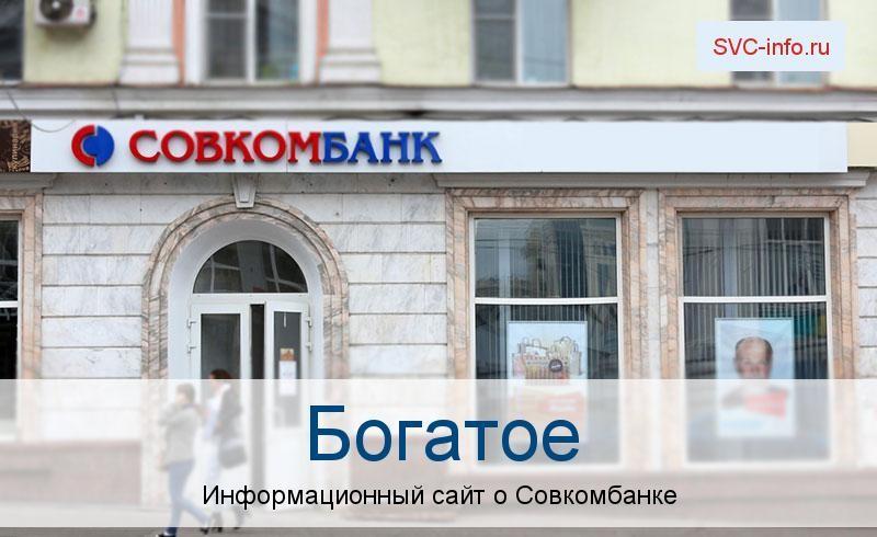 Банкоматы и отделения в городе Богатое