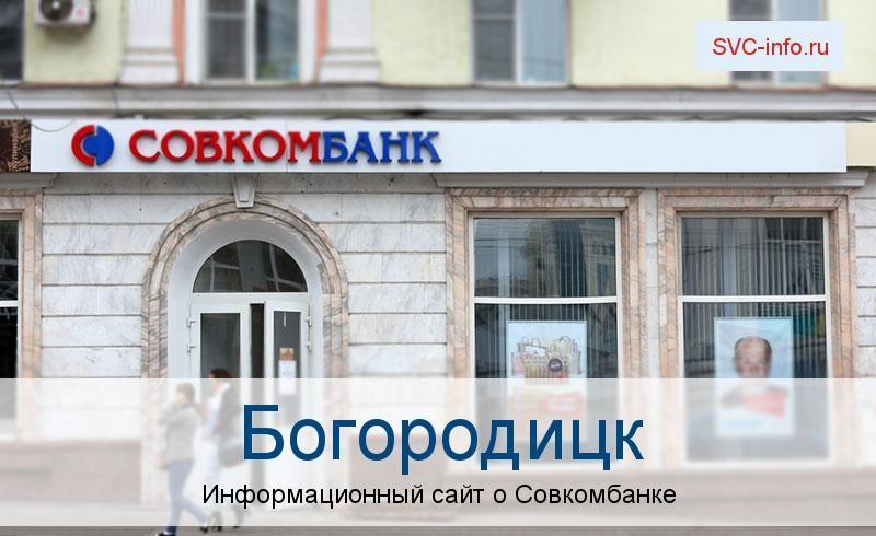 Банкоматы и отделения в городе Богородицк
