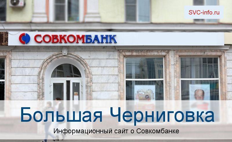 Банкоматы и отделения в городе Большая Черниговка