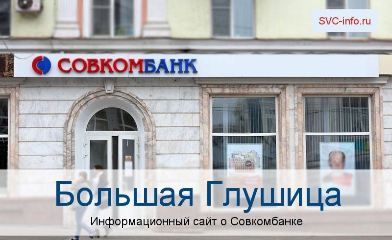 Банкоматы и отделения в городе Большая Глушица