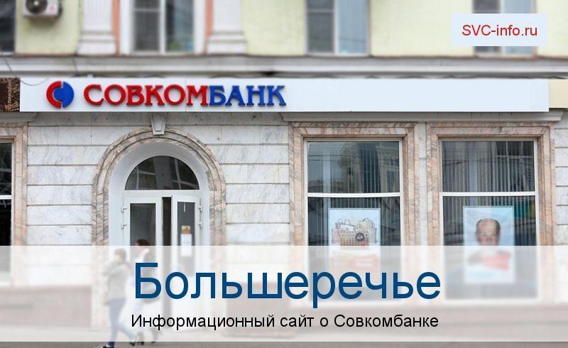 Банкоматы и отделения в городе Большеречье