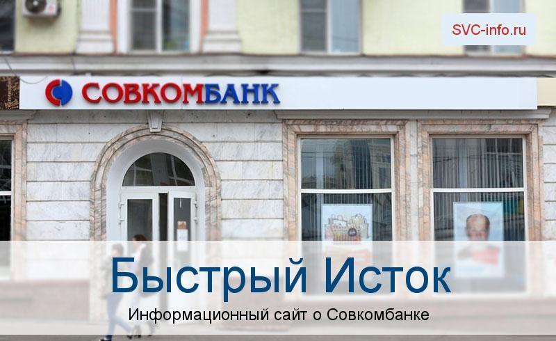 Банкоматы и отделения в городе Быстрый Исток