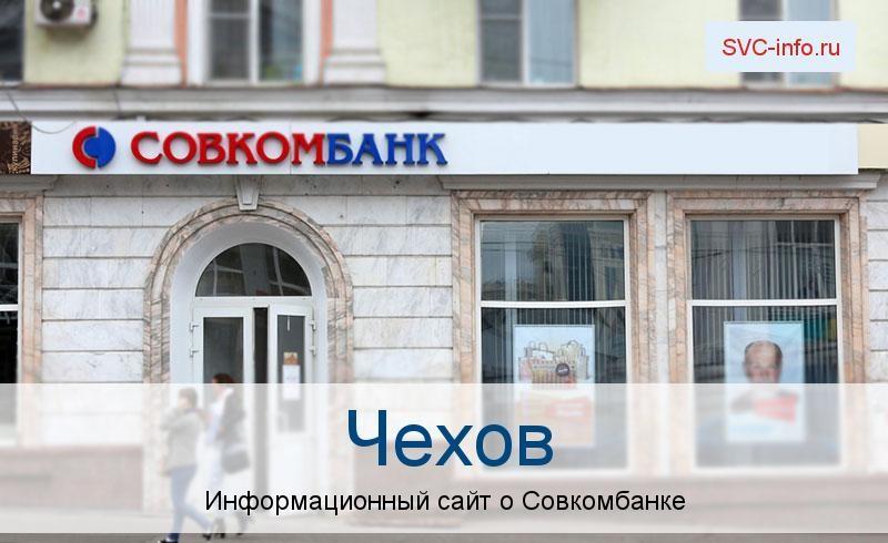 Банкоматы и отделения в городе Чехов