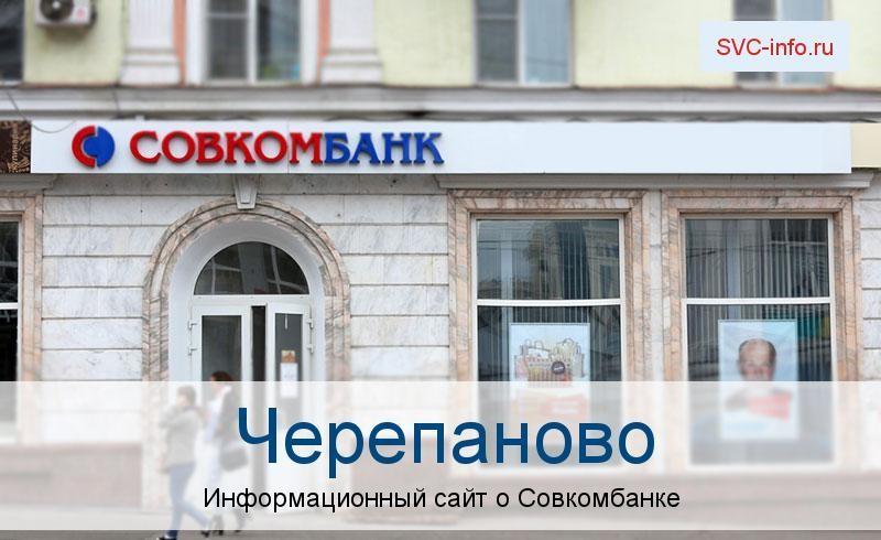 Банкоматы и отделения в городе Черепаново