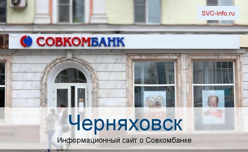 Банкоматы и отделения в городе Черняховск