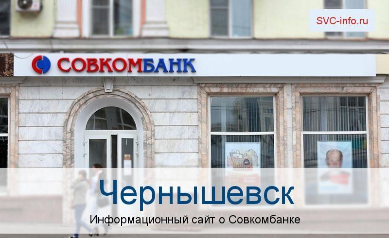 Банкоматы и отделения в городе Чернышевск