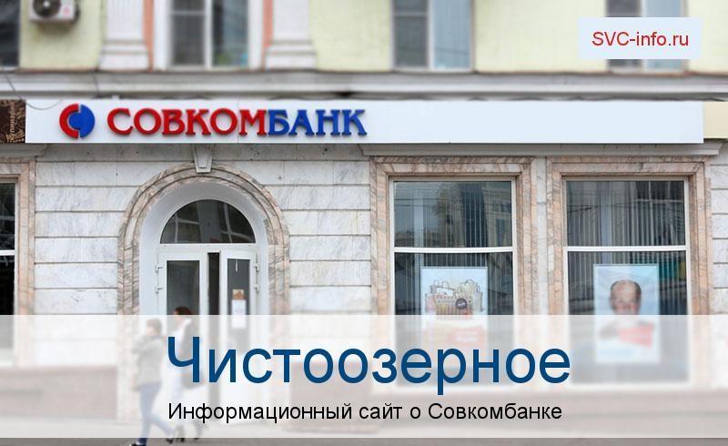 Банкоматы и отделения в городе Чистоозерное