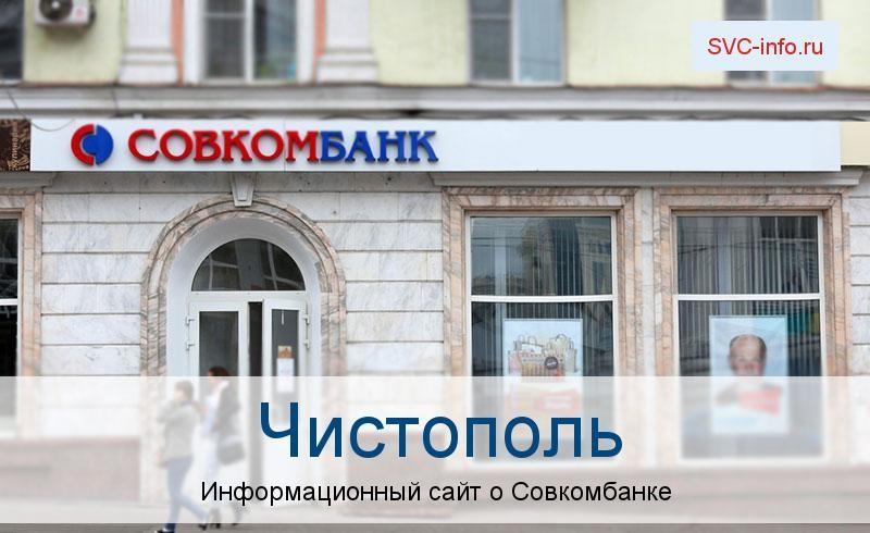 Банкоматы и отделения в городе Чистополь