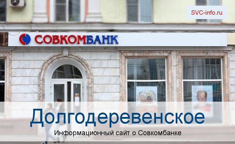 Банкоматы и отделения в городе Долгодеревенское