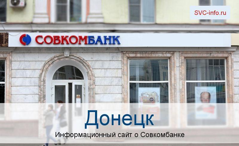 Банкоматы и отделения в городе Донецк