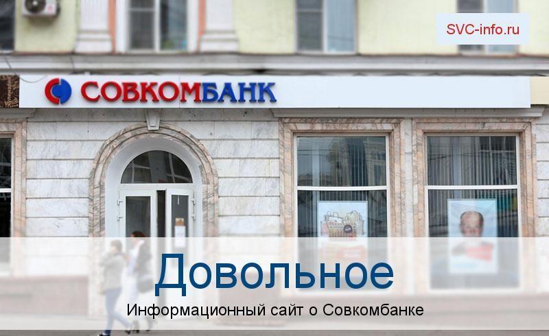 Банкоматы и отделения в городе Довольное