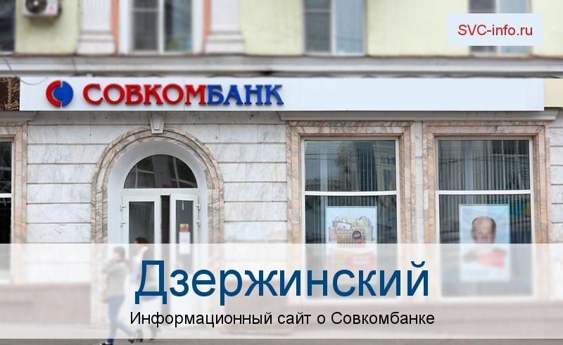 Банкоматы и отделения в городе Дзержинский
