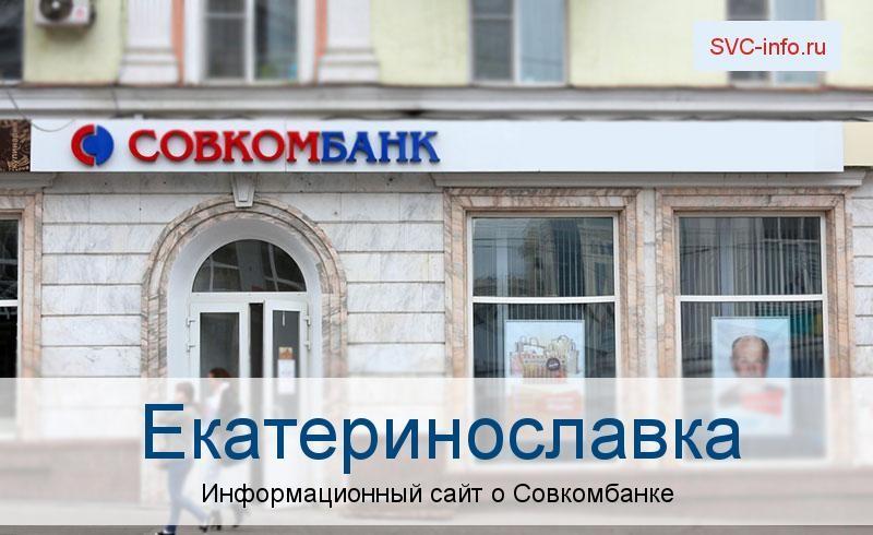 Банкоматы и отделения в городе Екатеринославка