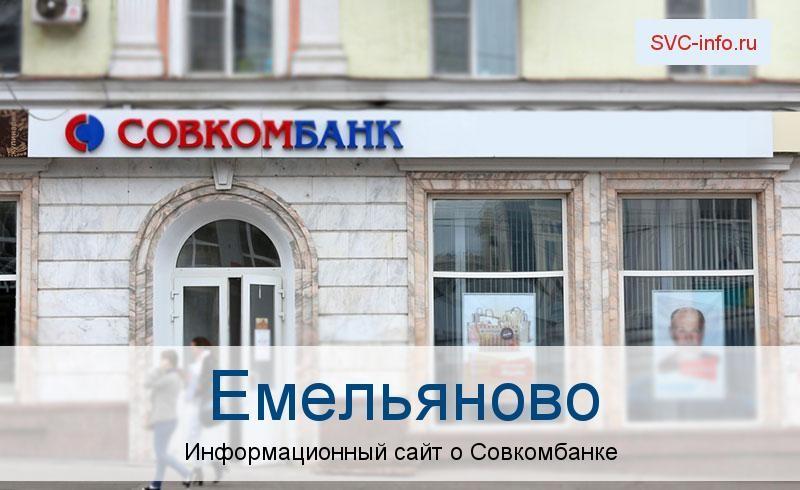 Банкоматы и отделения в городе Емельяново