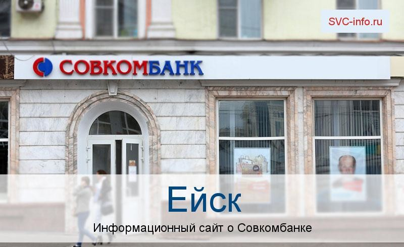 Банкоматы и отделения в городе Ейск