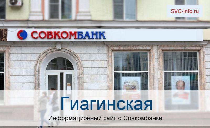 Банкоматы и отделения в городе Гиагинская