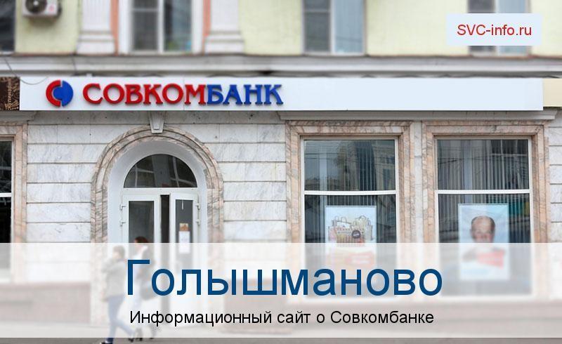 Банкоматы и отделения в городе Голышманово