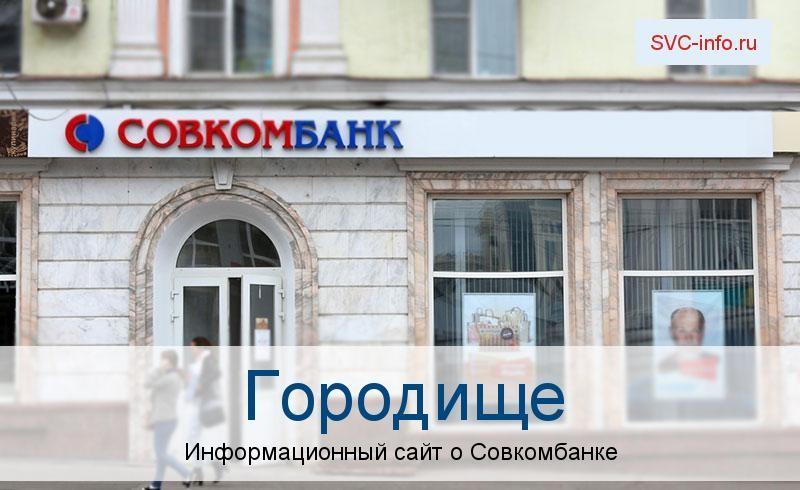 Банкоматы и отделения в городе Городище
