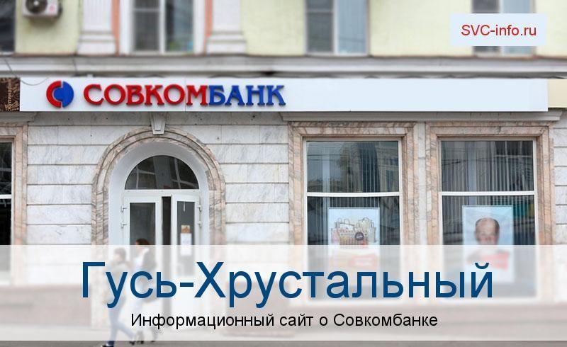 Банкоматы и отделения в городе Гусь-Хрустальный