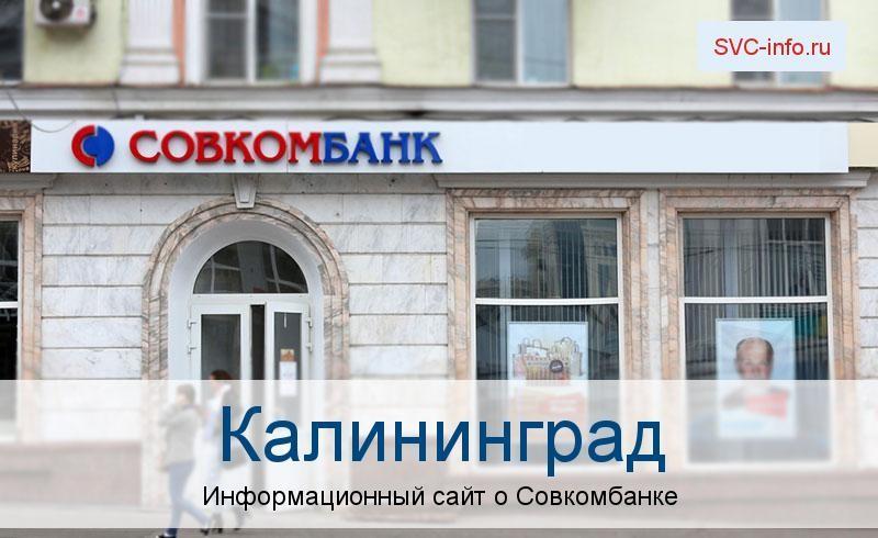 Банкоматы и отделения в городе Калининград