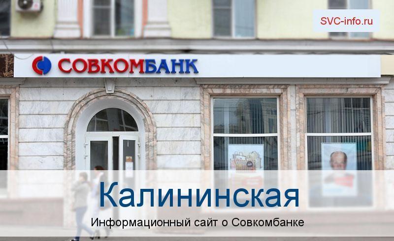 Банкоматы и отделения в городе Калининская