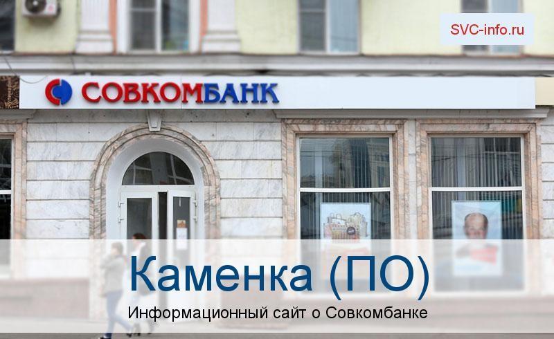 Банкоматы и отделения в городе Каменка