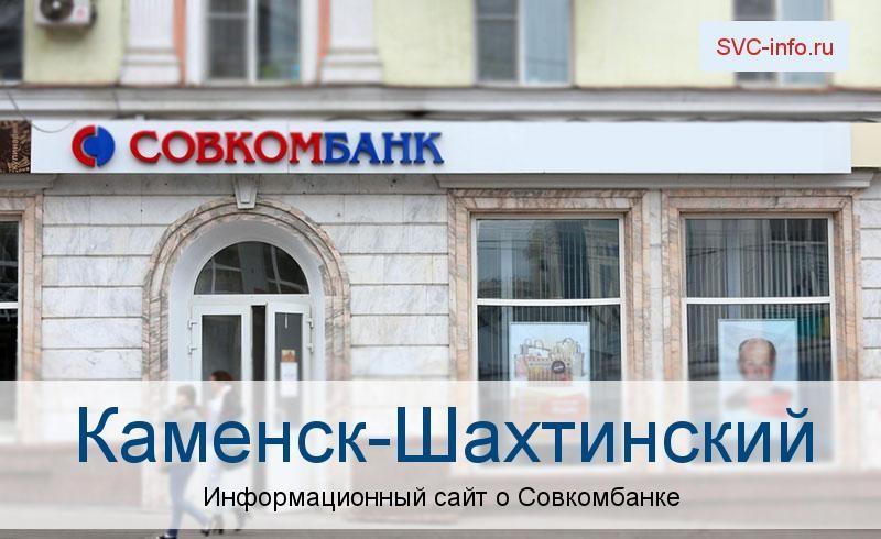 Банкоматы и отделения в городе Каменск-Шахтинский