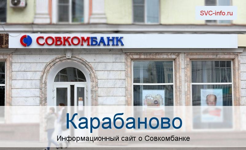 Банкоматы и отделения в городе Карабаново