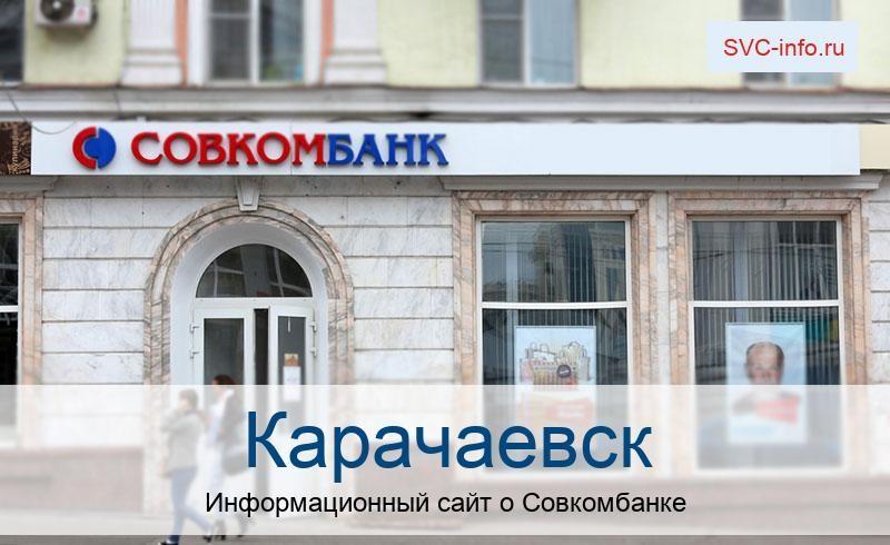 Банкоматы и отделения в городе Карачаевск