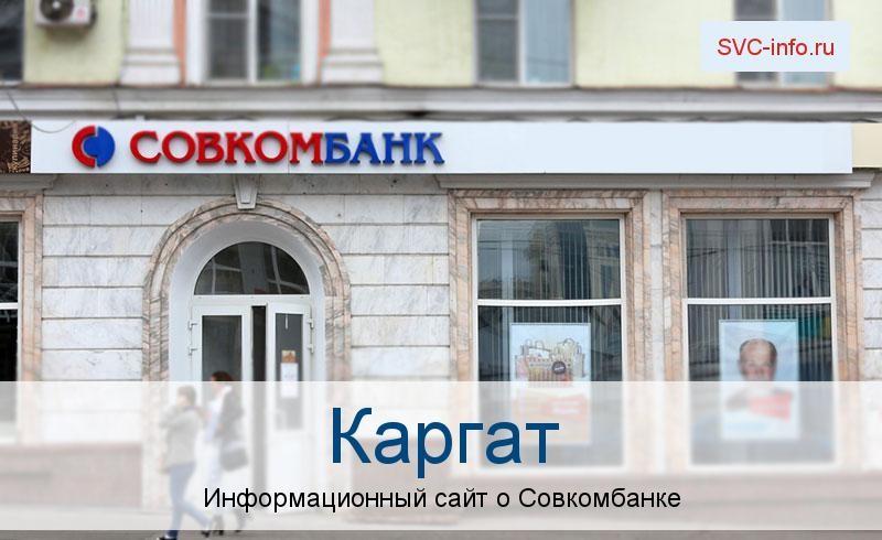 Банкоматы и отделения в городе Каргат