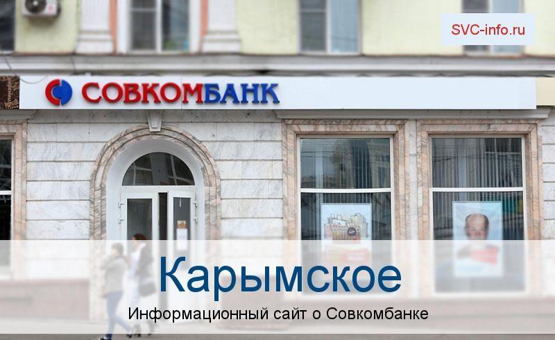 Банкоматы и отделения в городе Карымское