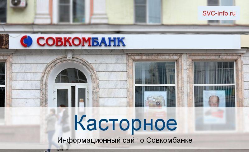 Банкоматы и отделения в городе Касторное