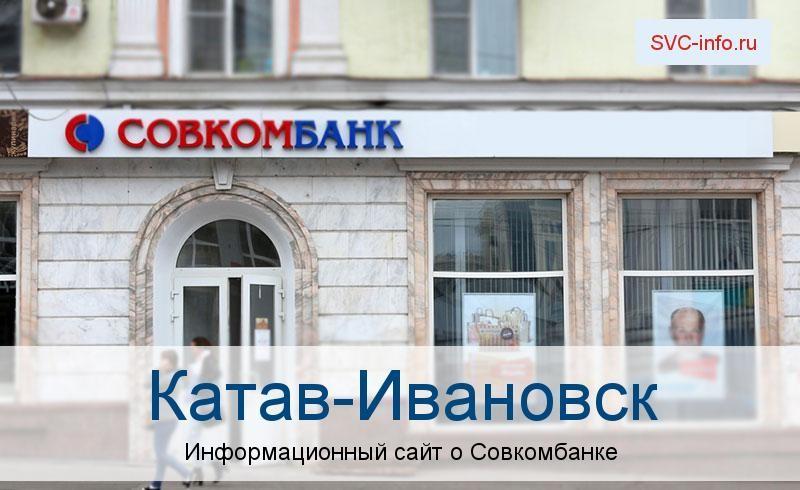 Банкоматы и отделения в городе Катав-Ивановск