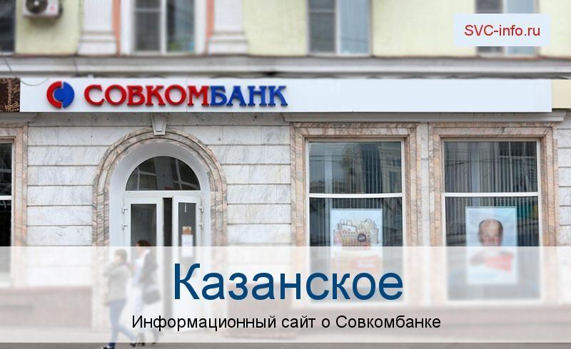 Банкоматы и отделения в городе Казанское