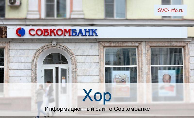 Банкоматы и отделения в городе Хор