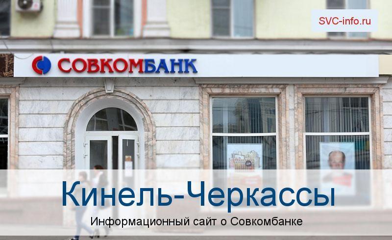 Банкоматы и отделения в городе Кинель-Черкассы