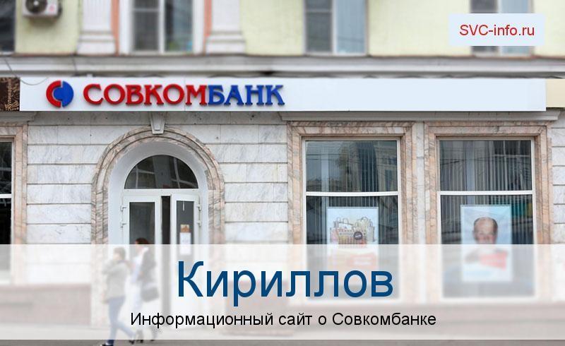 Банкоматы и отделения в городе Кириллов