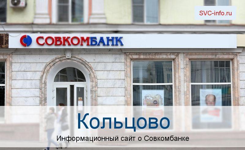 Банкоматы и отделения в городе Кольцово