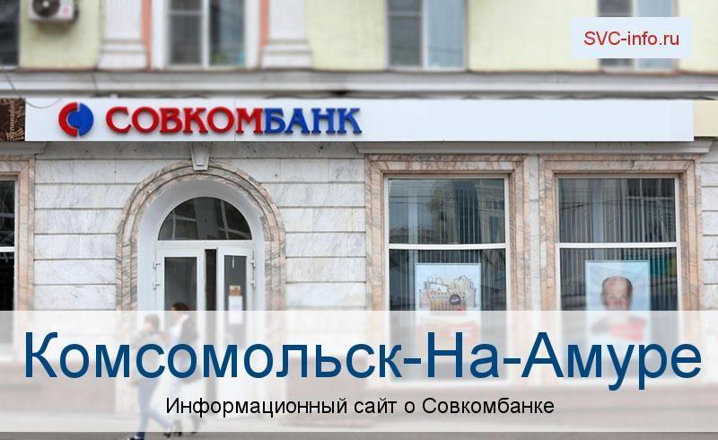 Банкоматы и отделения в городе Комсомольск-На-Амуре