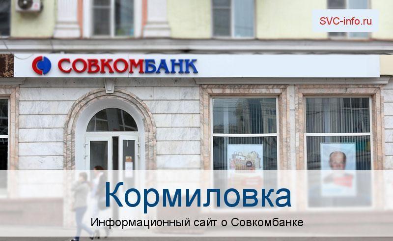 Банкоматы и отделения в городе Кормиловка