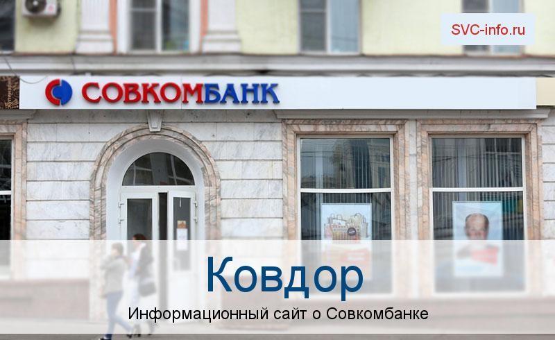 Банкоматы и отделения в городе Ковдор