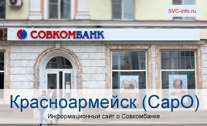 Банкоматы и отделения в городе Красноармейск