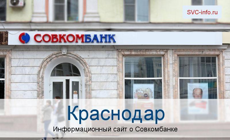 Банкоматы и отделения в городе Краснодар