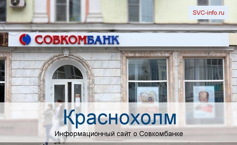 Банкоматы и отделения в городе Краснохолм