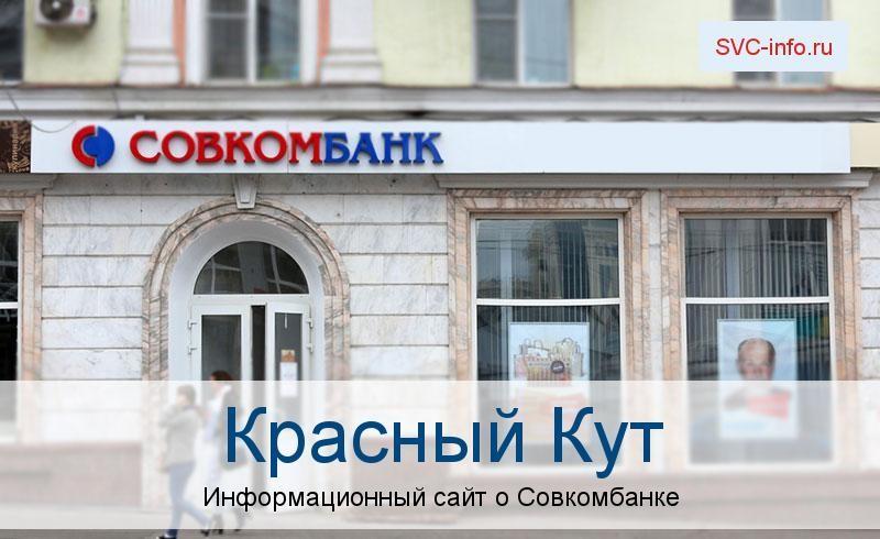 Банкоматы и отделения в городе Красный Кут